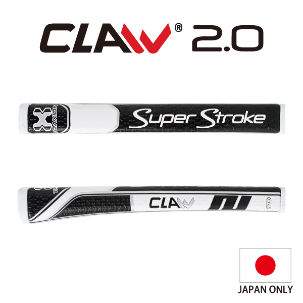 CLAW(クロー)2.0