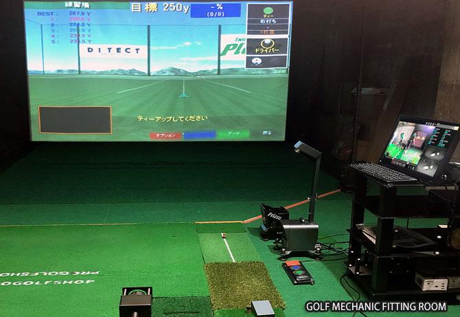 ゴルフクラブ科学研究所 フッティングルーム
