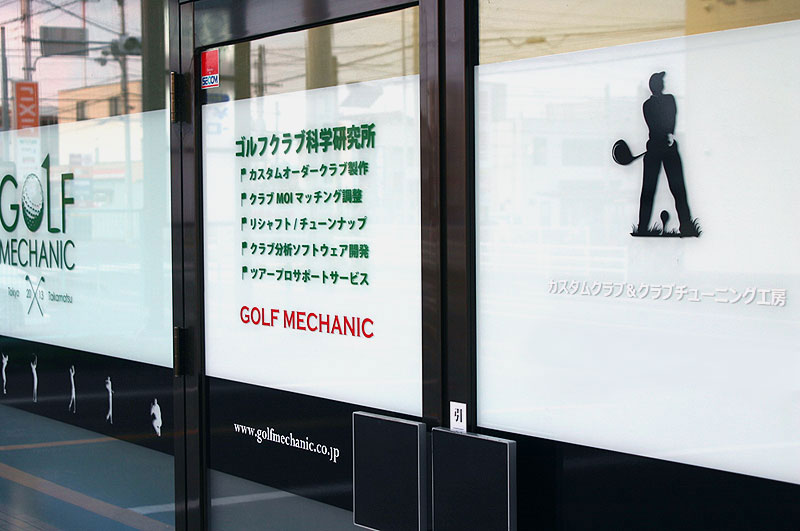 ゴルフメカニック店舗