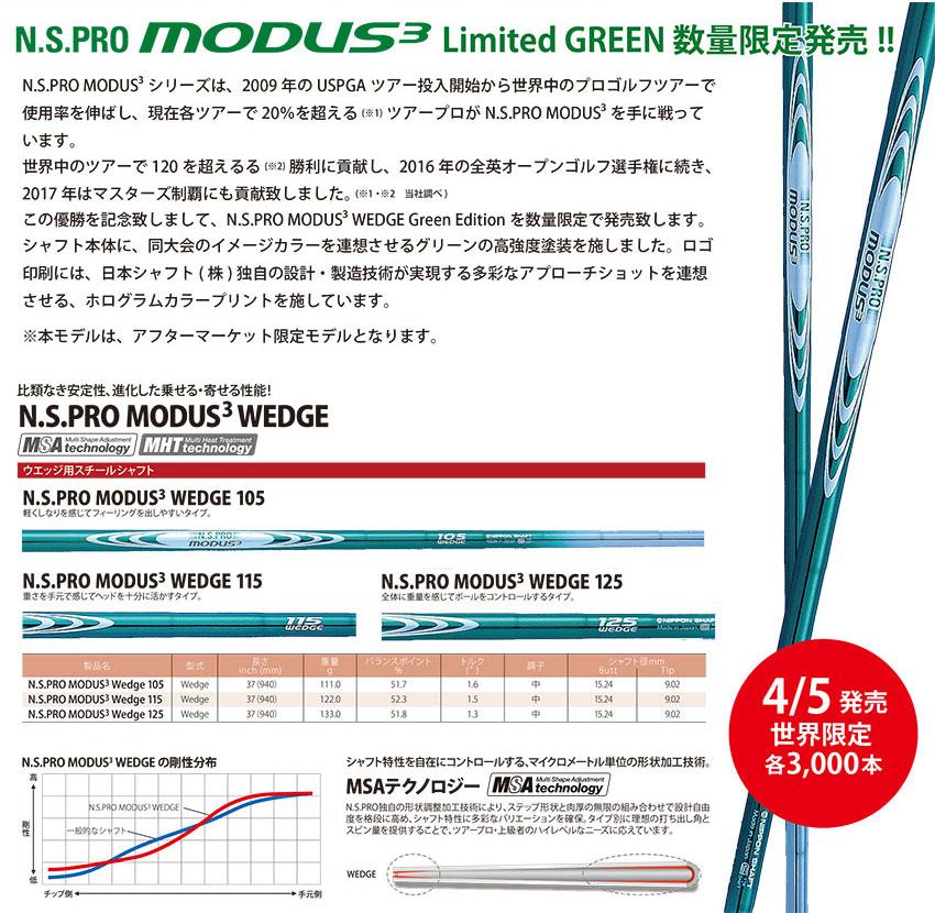 MOUDUS3 Wedge GREEN